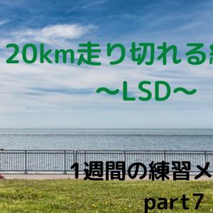 1週間の練習メニューpart7 20km走り切れる練習①