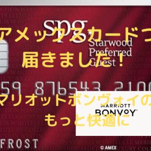 SPGアメックスカードをゲットしました!!