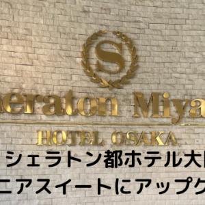 シェラトン都ホテル大阪 ジュニアスイートにアップグレード