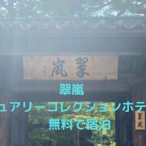 翠嵐 ラグジュアリーコレクションホテル 京都 無料で宿泊