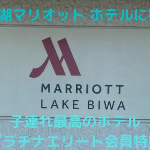 琵琶湖マリオットホテル子供連れ必見ホテル プラチナ特典紹介