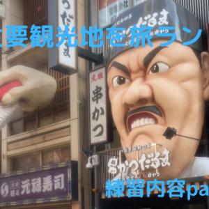 旅ラン大阪  練習内容part18