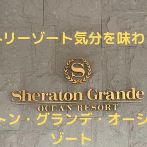 シェラトン・グランデ・オーシャンリゾート!リゾート気分を満喫