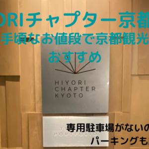 HIYORIチャプター京都 専用駐車場がないのでおすすめパーキングも紹介