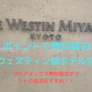 ウェスティン都ホテル京都に無料宿泊。SPGアメックスの更新時のポイント宿泊おすすめ