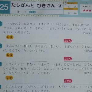 子の自宅学習で1000円稼ぎたい親