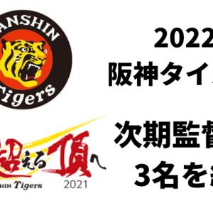 2022年阪神次期監督候補はだれ?優勝請負人3名をピックアップして紹介!