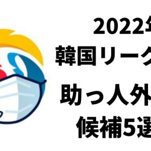 2022年韓国リーグ助っ人投手候補!NPB争奪戦必至の外国人5投手を紹介!