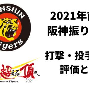 2021年阪神前半戦総括!打撃力・投手力・走力の成績分析と後半戦への課題は?