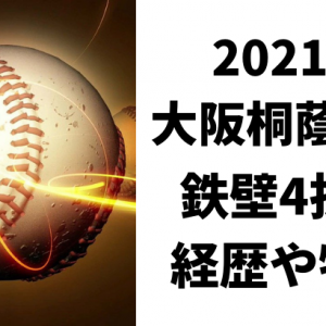 2021年大阪桐蔭の豪華投手陣4選手紹介!松浦・竹中・関戸・川原の経歴と特徴は?