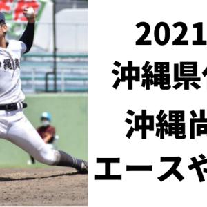 2021年沖縄尚学のエースと注目選手は?過去の成績や甲子園勝敗予想は?