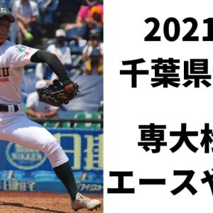 2021年専大松戸エース深沢と注目選手紹介!戦力分析や甲子園成績もまとめ