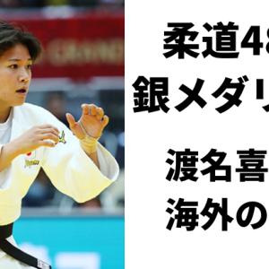 【海外の反応】柔道女子・渡名喜の銀メダル獲得世界のツイッターコメントは?