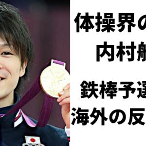 【海外の反応】体操王者・内村航平の鉄棒予選落ちに世界のツイッターは?