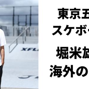 【海外の反応】東京五輪スケボー金メダル堀米雄斗に世界のツイッターは?