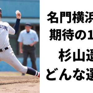 横浜高校期待の1年生左腕・杉山遥希特集!技巧派左腕の経歴やプロフィール