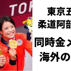 【海外の反応】柔道・阿部一二三&詩の兄弟金メダルへに世界のツイッターは?