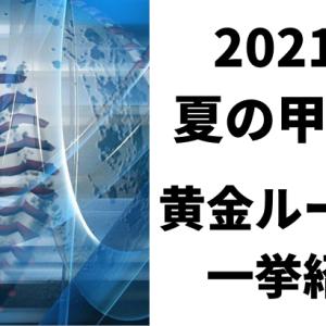 2021年夏の甲子園注目の1年生ルーキー特集!投手&野手をまとめて紹介!