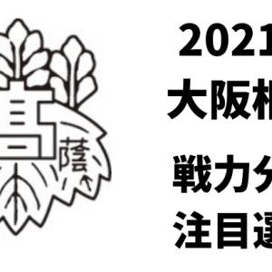 2021年夏の大阪桐蔭の戦力が最強すぎる!注目選手や戦力分析を紹介