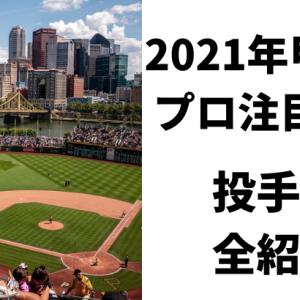 【投手編】2021夏の甲子園プロ注目選手全公開!球速や特徴をまとめて紹介