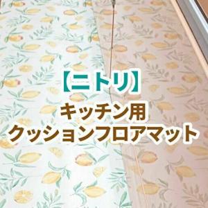 【ニトリ】のキッチン用クッションフロアマットは、ズボラ主婦には最高でした!