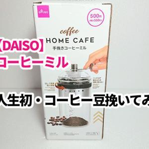 【ダイソー】の『手挽きコーヒーミル』を買ったので、実際に使ってみた