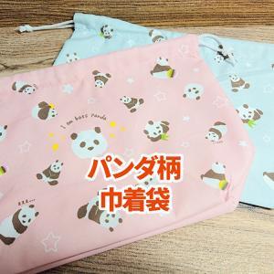 【CanDo】パンダ柄のランチクロスとお揃いの『巾着袋』見つけた♡