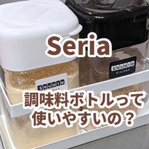 【Seria】2way調味料ボトルが使い勝手はいかに?顆粒の鶏ガラ・ほんだし入れてみました!動画有り【SquareKitchen】