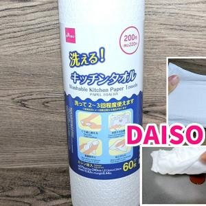 【ダイソー】にもあった!繰返し使える!『洗えるキッチンタオル』の性能はいかに?