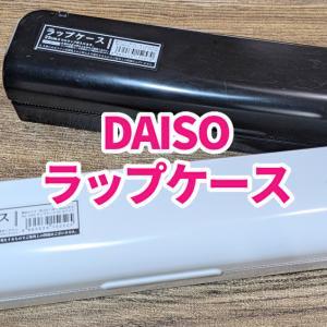 【DAISO】ラップケースが110円で良いんですか?!そもそもラップケースって便利なの?!