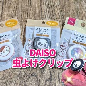 【DAISO】虫除けクリップは夏のマストアイテム!子供を蚊から守りたい!