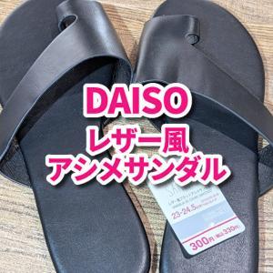 【DAISO】のレザー風アシメサンダルが安すぎ&可愛すぎで意味が分かりません。