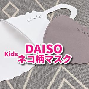 【DAISO】子供用のネコ柄マスクはいかがですか?シンプルなのに可愛いマスク発見♡