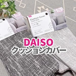 【DAISO】のクッションカバーを侮ってはいけません!『330円』で厚みアリ・高級感アリのカバーはダイソーだけかも?!