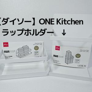 【ダイソー】冷蔵庫に貼り付けたい!『ラップホルダー・マグネット付』は本当に使いやすい?!落ちないか検証してみた!