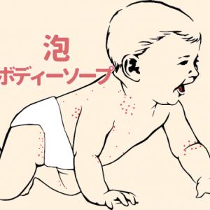 【アトピーさん必見!】肌に優しい『市販』の泡ボディーソープ【オススメ】
