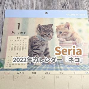 【Seria】の猫ちゃんカレンダー可愛すぎました!ネコ好きの為の2022年カレンダー!