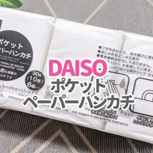 【DAISO】ポケットペーパーハンカチが1番衛生的!コンパクトで持ち運びに最適です!