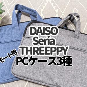 【DAISO】学校配布のタブレットPCはダイソーのこのケースに入れて持ち運ぶべし!!ケース3種ご紹介!