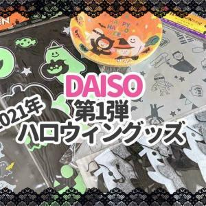【DAISO】2021年第1弾・ハロウィングッズ購入品!自宅での飾りつけ・パーティー用に。