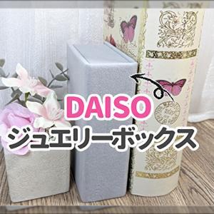 【DAISO】アクセ収納BOXもインテリアの1つに!ブック型タイプでおしゃれに収納!