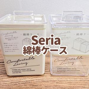 【Seria/セリア】で初めて『綿棒ケース』を探してみたら色々ありすぎました【ズボラーにはコレ!】