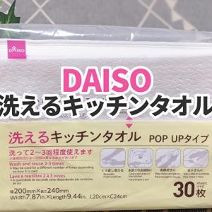 【DAISO】『洗えるキッチンタオル・ポップアップタイプ』の使い勝手を調べてみた!