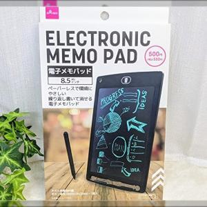 【DAISO】売り切れ続出!電子メモパッドは子供も大人も喜ぶ便利なグッズでした!【使い方10選!】