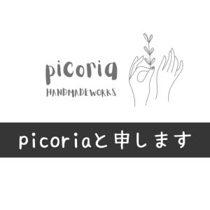 picoriaのはなし