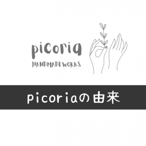 picoriaの由来