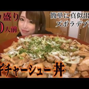【大食い】デブ飯代表チャーシュー丼10人前!杯でいただきます【デカ盛り】