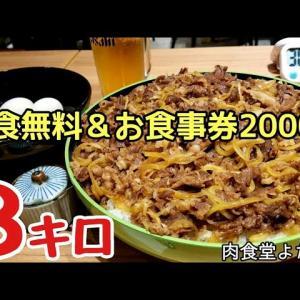 【大食い】高級あか牛が完食無料って(笑)【熊本】