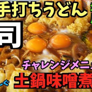 【動く!デカ盛りんぐ】巨大土鍋でチャレンジ!!激熱味噌煮込み!!〜本格手打ちうどん庄司さん〜【大食い】