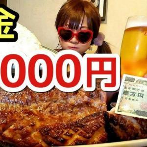 【大食い】豚ステーキ3キロ!倒せたら賞金1万円【完食0円】
